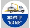 Иваново Эвакуатор 504-508